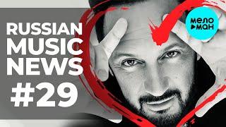 Russian Music News #29 смотреть онлайн в хорошем качестве бесплатно - VIDEOOO