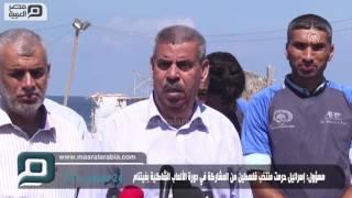 مصر العربية | مسؤول: إسرائيل حرمت منتخب فلسطين من المشاركة في دورة الألعاب الشاطئية بفيتنام