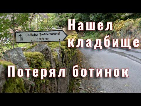 Немецкое кладбище в горах