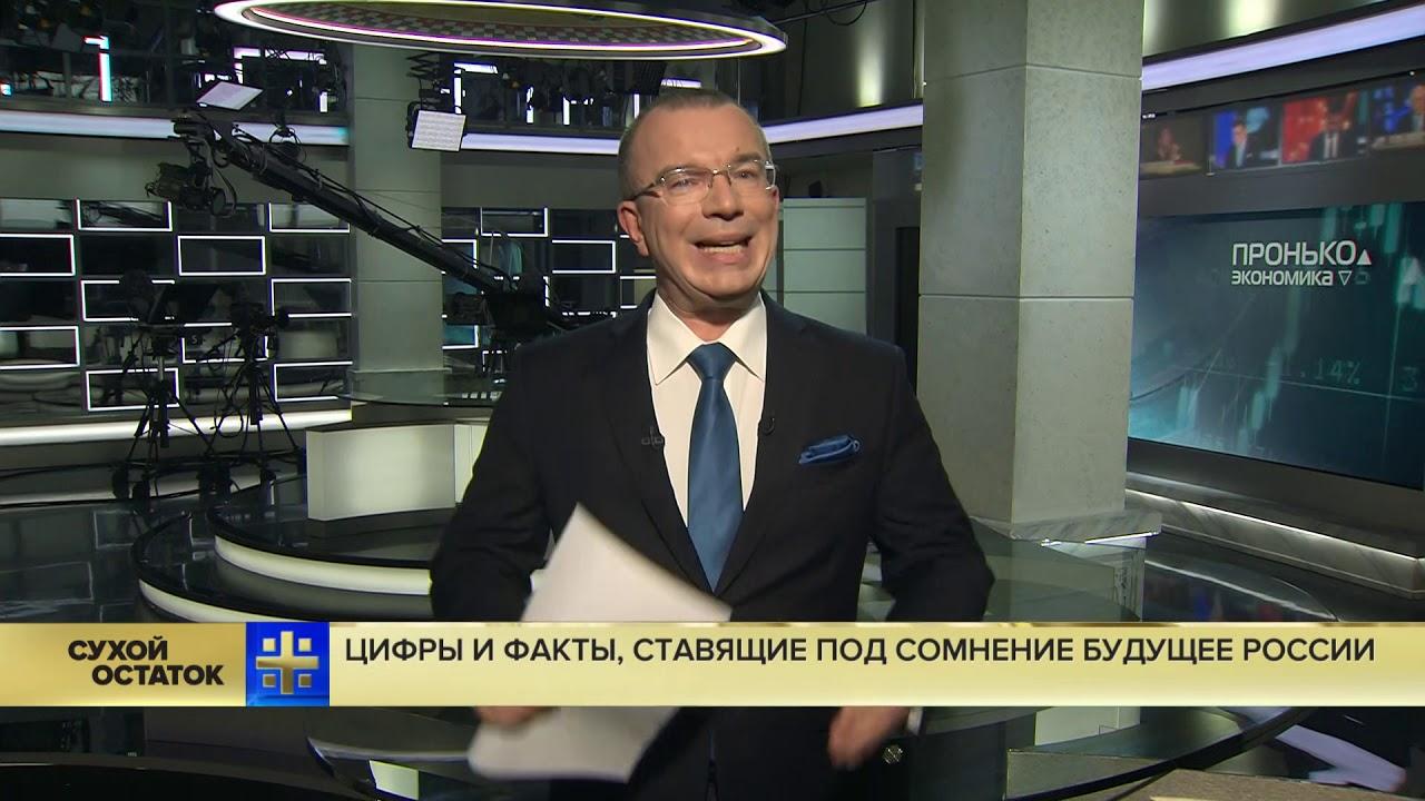 Пронько: Смертельные цифры и факты, ставящие под сомнение будущее России