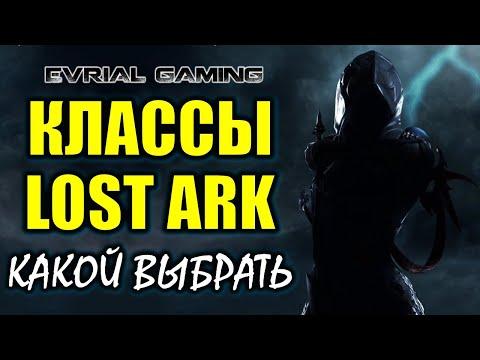Обзор всех классов Lost Ark Online   выбор сильного класса