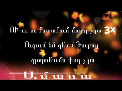 CHRISTINA YEGHOYAN Feat GOR HAKOBYAN - Amar A[Instrumnetal]+lyrics Karaoke