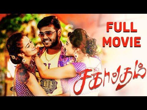 Sagaptham Tamil Full Movie