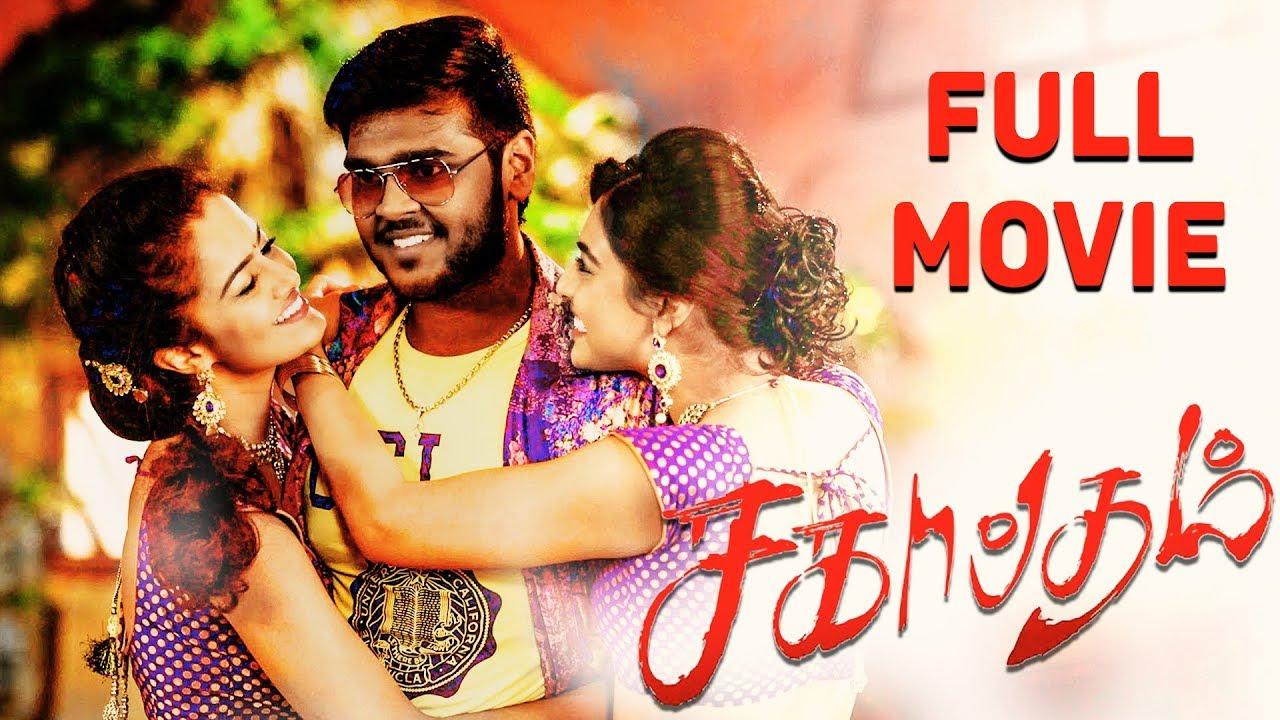 Download Sagaptham Tamil Full Movie