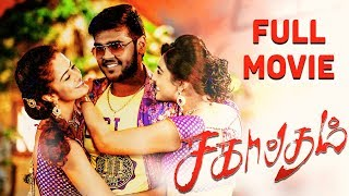 Sagaptham Tamil Full Movie