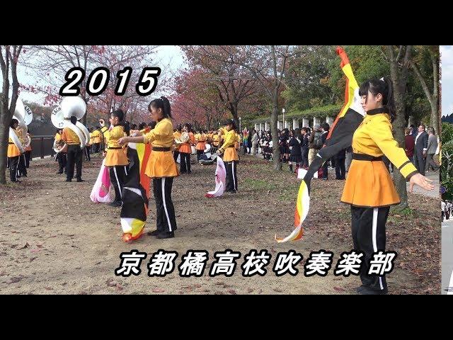 部 京都 吹奏楽 橘 ブログ 高校
