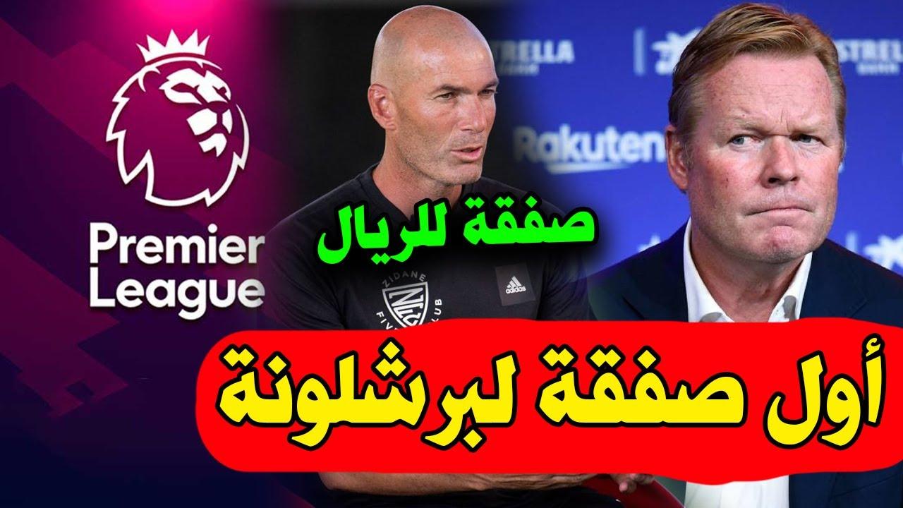 كومان يريد قاهر برشلونة | زيدان يريد تدريب فرنسا | تباغو يودع بايرن | جدول الدوري الإنجليزي