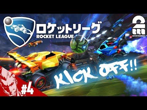 #4【アクション】2BRO. vs 三人称の「ロケットリーグ」【弟者視点】