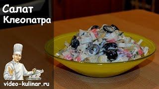Рецепт салата Клеопатра