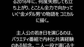 Hey! Say! JUMP・知念侑李、映画初主演作で内村光良と二人一役W主演 内...