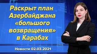 Фото Раскрыт план Азербайджана «большого возвращения» в Карабах. Новости \