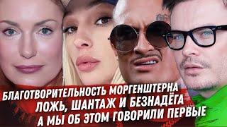 МОРГЕНШТЕРН И ПОЛИЦИЯ В РОССИИ. ПЛАТИ ИЛИ СЯДЕШЬ. МАША ШУКШИНА БЕДА РОССИИ. БОНЯ НА ОБЛОЖКЕ ФОРБС