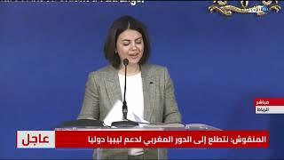 مؤتمر صحفي لوزيري خارجية المغرب وليبيا بعد محادثاتهما