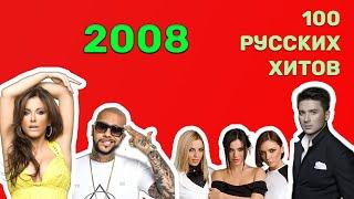 100 русских хитов 2008 года