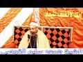 طبلاوى الصعيد الشيخ جمعة الجهمي وتلاوة رائعة من روائع القرآن من سورة الأحزاب