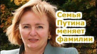 Семья Путина меняет фамилии