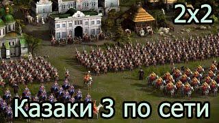 Казаки 3 по сети - Пруссия Швеция VS Англия Россия