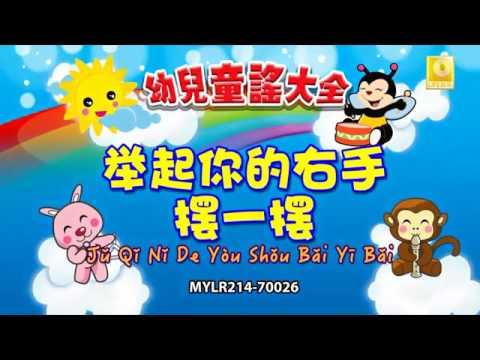 Lagu Mandarin Anak ( Ju Qi Ni De You Show Bai Yi Bai )