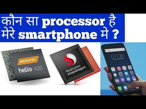 How To Check Smartphone Processor |mediatek & Snapdragon In Hindi