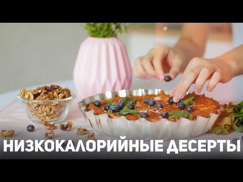 Три низкокалорийных десерта Фитнес Подруга без регистрации и смс