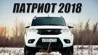 УАЗ Патриот 2018 модельного года. Приятные изменения