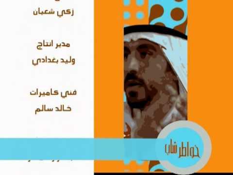 خواطر 1 أغنية الشارة أحمد أبو خاطر Youtube