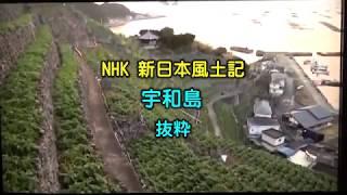 説明 NHK新日本風土記のダイジェスト版です。