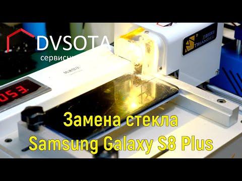 Замена стекла Galaxy S8 Plus SM-G955 / когда нужно быстро и дешево перекл-ть стекло не снимая с рамы
