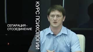 """Видеоурок 11. Курс """"Психология"""". Сепарация – самостоятельность"""