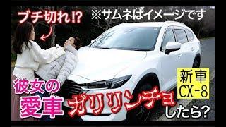 【新車のCX-8】彼女が死ぬほど大切にしている愛車を
