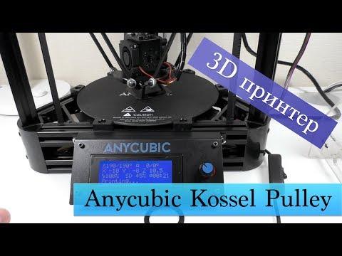 3D принтер Anycubic Kossel Pulley - тип Delta