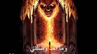 """""""من قلب اللهيب"""" From The Depths of Hell"""") by Ayman Kafrouny"""")"""
