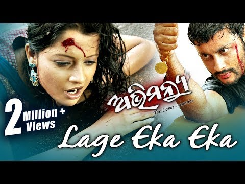 LAGE EKA EKA (MALE) | Sad Film Song I ABHIMANYU I  Sidharth TV