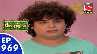 Chidiya Ghar - चिड़िया घर - Episode 969 - 11th August, 2015