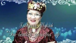 Габдулла Тукай тууына - 130 ел.(, 2016-04-28T05:04:19.000Z)