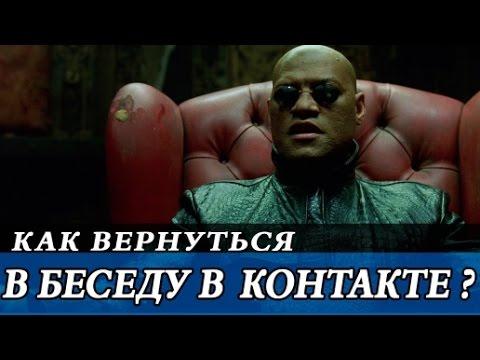 Как вернуться в беседу ВКонтакте, если удалили диалог. ШКОЛА ВКОНТАКТЕ