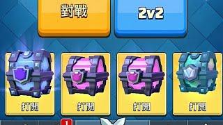 【皇室戰爭】#23 開超級神奇寶箱、傳奇寶箱和兩個神奇寶箱會開到超級騎士嗎!?