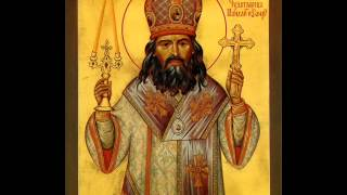 Acatistul Sfantului Ierarh Ioan Maximovici Arhiepiscop de  Shanghai si San Francisco