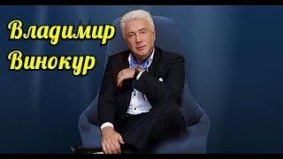 Владимир Винокур-Лучшее Часть вторая