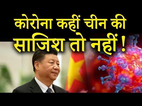 Coronavirus पर China