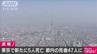 東京で5人死亡 4人は永寿総合病院の患者(20/04/14)
