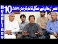 Ticket Awarded Solely on Merit: Imran Khan - Headlines 10 AM - 25 June 2018 - Dunya News