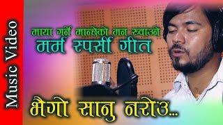 Bhaigo Sanu Narou  New Nepali Song By Govinda Madhur Acharya 2075/2018