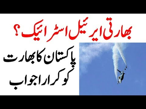 The Reality of Indian Air Force Aerial Strike on JeM Camp in Balakot Pakistan Fake Surgical Strike 2