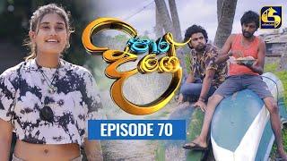 Paara Dige Episode 70 || පාර දිගේ  ||  26th August 2021 Thumbnail