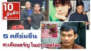 5 คดีข่มขืน สะเทือนขวัญ ในประเทศไทย | 10 อันดับ