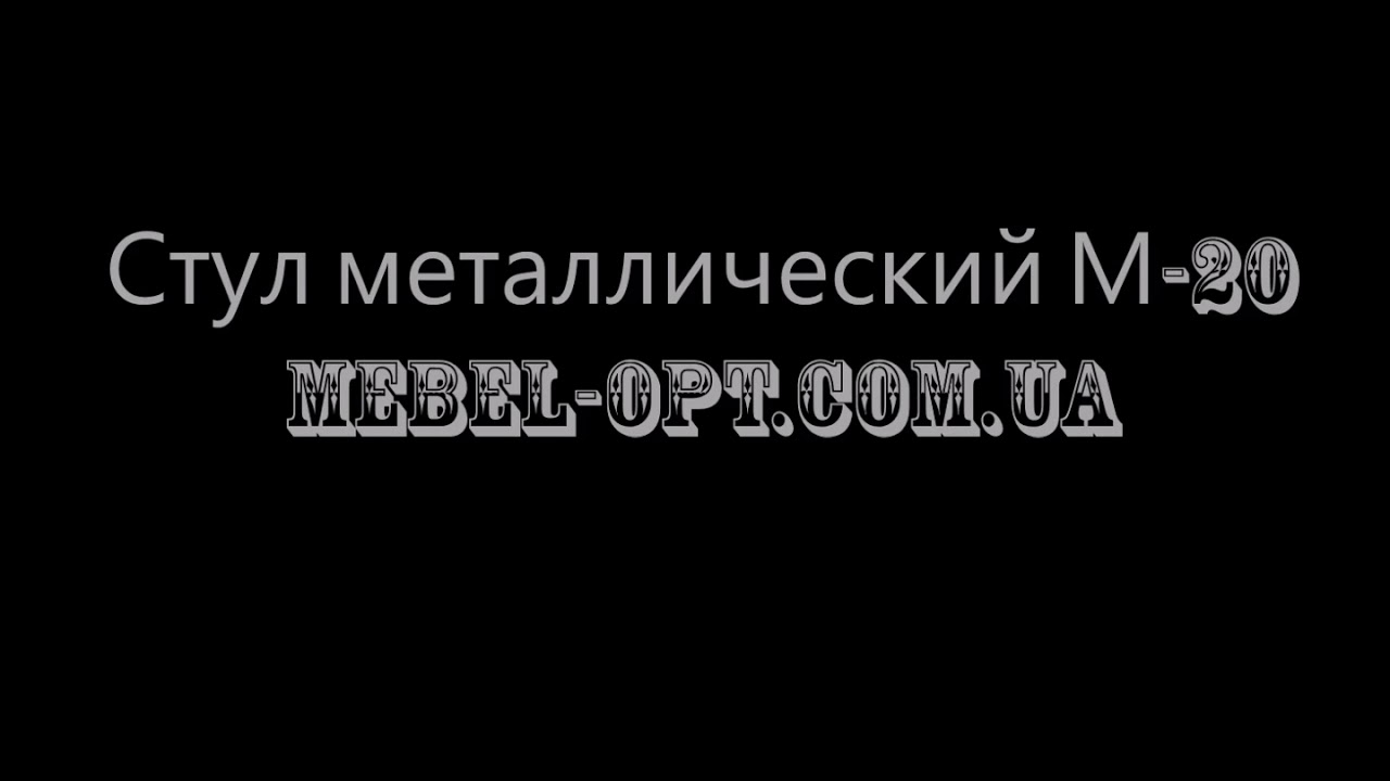 Металлические стулья от интернет магазина «amf» ✅ купить металический стул по доступной цене в киеве – amf. Com. Ua ✅ доставка по киеву и украине ✅ ☎ +38 (056) 790-15-00.