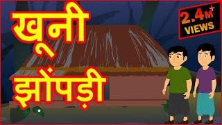 खूनी झोंपड़ी   Moral Stories for Kids   Hindi Cartoon for Children   हिन्दी कार्टून
