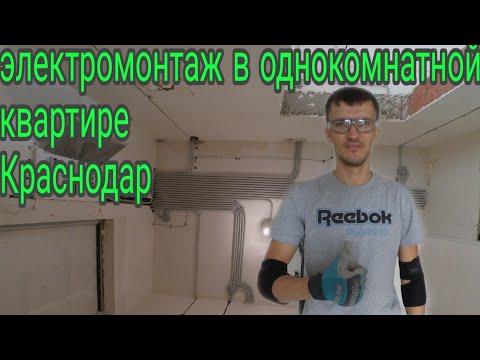 Электромонтаж в однокомнатной квартире. Ул. Таманская 153. Г Краснодар