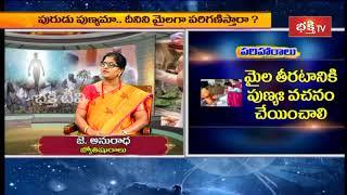 మైల ఉన్నప్పుడు పిల్లలు తెలియకుండా దేవాలయానికి వెళ్తే..? || Astrologer Sri AS Phanindra || Bhakthi TV